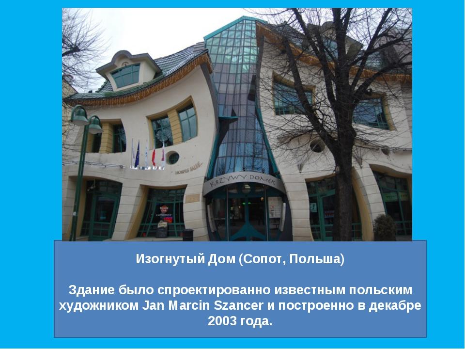 Изогнутый Дом (Сопот, Польша) Здание было спроектированно известным польским...