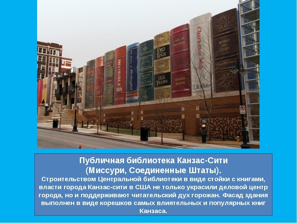 Публичная библиотека Канзас-Сити (Миссури, Соединенные Штаты). Строительством...