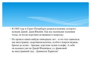 В 1905 годув Санкт-Петербурге родился мальчик, которого назвали Даней. Даня