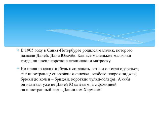 В 1905 годув Санкт-Петербурге родился мальчик, которого назвали Даней. Даня...