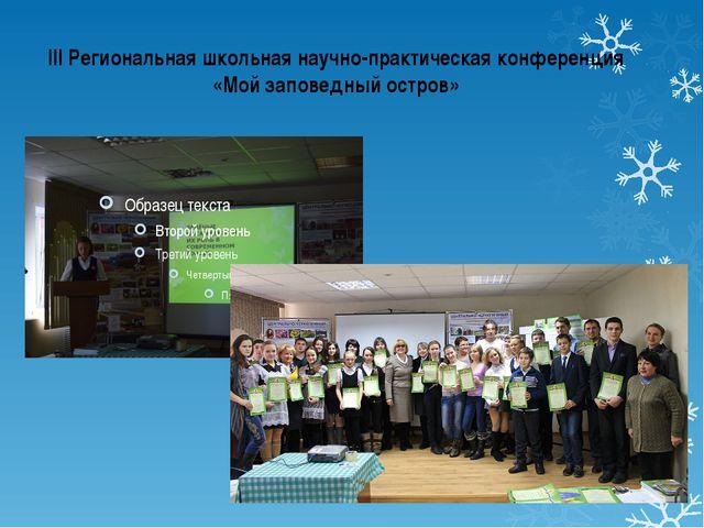 III Региональная школьная научно-практическая конференция «Мой заповедный ост...
