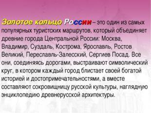 Золотое кольцо России – это один из самых популярных туристских маршрутов, ко