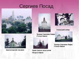 Сергиев Посад Успенский собор Троице-Сергиева Лавра. Уточья башня Троице-Серг