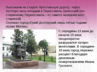 Выезжаем на старую Ярославскую дорогу, через полтора часа попадем в Переславл