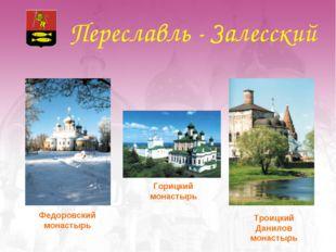 Переславль - Залесский Федоровский монастырь Горицкий монастырь Троицкий Дани