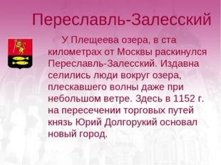 Переславль-Залесский У Плещеева озера, в ста километрах от Москвы раскинулс