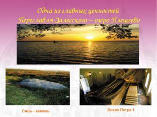 Одна из главных ценностей Переславля-Залесского – озеро Плещеево Синь - камен
