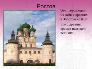 Ростов Этот город один из самых древних в Золотом кольце. Его с древних вре