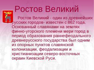 Ростов Великий Ростов Великий - один из древнейших русских городов- известе