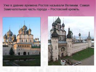 Уже в давние времена Ростов называли Великим. Самая Замечательная часть город