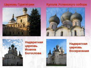 Церковь Одигитрии Купола Успенского собора Надвратная церковь Иоанна Богослов