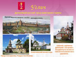 Углич Древнейший русский город памятников старины. Кремль Предтечи Церковь Ро