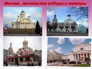 Москва , московские соборы и театры