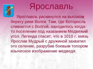 Ярославль Ярославль раскинулся на высоком берегу реки Волги. Там, где Котор