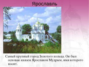 Ярославль Самый крупный город Золотого кольца. Он был основан князем Ярославо