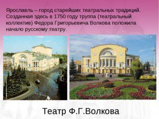 Ярославль – город старейших театральных традиций. Созданная здесь в 1750 году