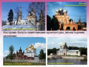 Кострома богата памятниками архитектуры, монастырями, церквями.