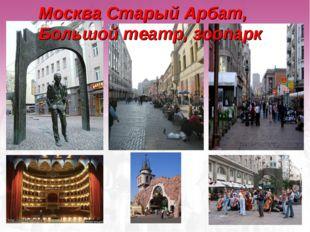 Москва Старый Арбат, Большой театр, зоопарк