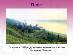Плёс Основан в 1410 году великим князем московским Василием Тёмным. Вечер. Зо