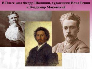 В Плесе жил Федор Шаляпин, художники Илья Репин и Владимир Маковский
