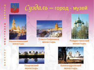 Суздаль – город - музей Церкви монастыри часовни Ризоположенский монастырь Ро