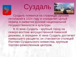 Суздаль Суздаль появился на страницах русских летописей в 1024 году и опред