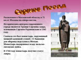 Расположен в Московской области, в 71 км от Москвы на северо-восток. Историче
