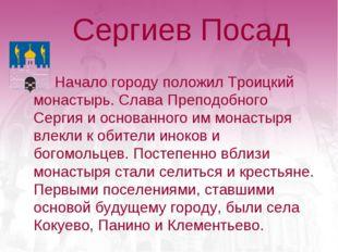 Сергиев Посад Начало городу положил Троицкий монастырь. Слава Преподобного