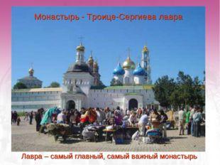 Монастырь - Троице-Сергиева лавра Лавра – самый главный, самый важный монастырь