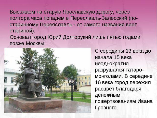 Выезжаем на старую Ярославскую дорогу, через полтора часа попадем в Переславл...