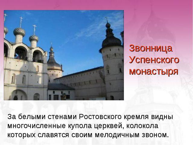 За белыми стенами Ростовского кремля видны многочисленные купола церквей, кол...