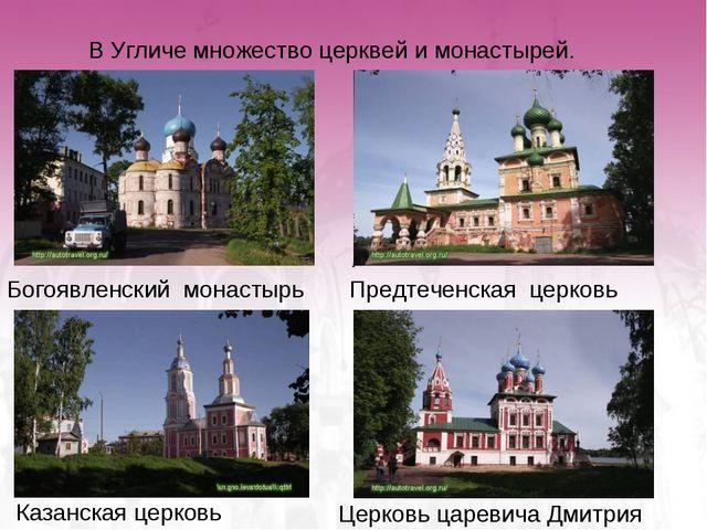 В Угличе множество церквей и монастырей. Богоявленский монастырь Предтеченска...