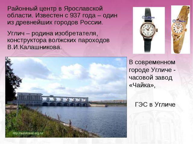 В современном городе Угличе - часовой завод «Чайка», ГЭС в Угличе Районный це...