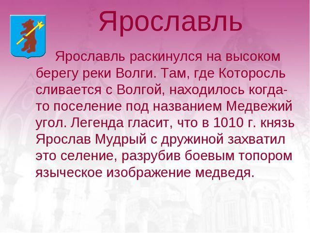 Ярославль Ярославль раскинулся на высоком берегу реки Волги. Там, где Котор...