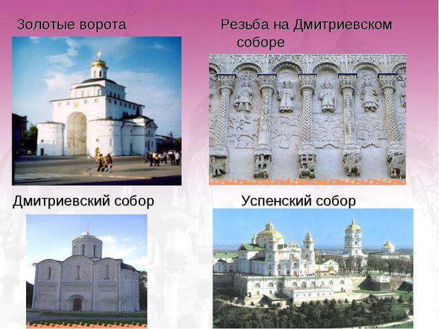 Золотые ворота Резьба на Дмитриевском соборе Дмитриевский собор Успенский собор