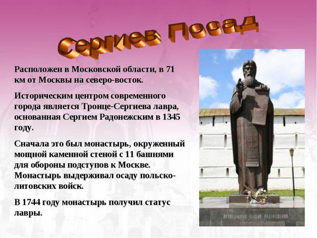 Расположен в Московской области, в 71 км от Москвы на северо-восток. Историче...