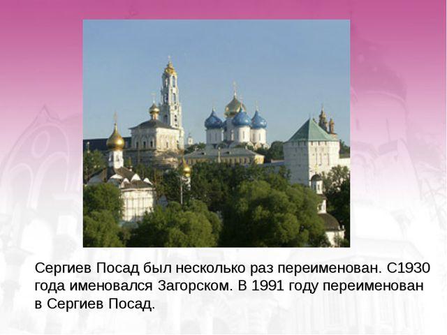 Сергиев Посад был несколько раз переименован. С1930 года именовался Загорском...