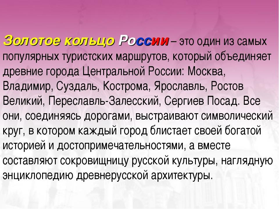 Золотое кольцо России – это один из самых популярных туристских маршрутов, ко...