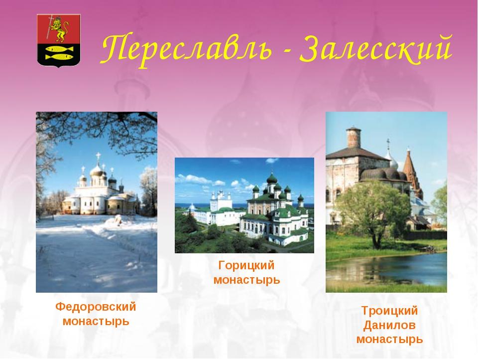 Переславль - Залесский Федоровский монастырь Горицкий монастырь Троицкий Дани...