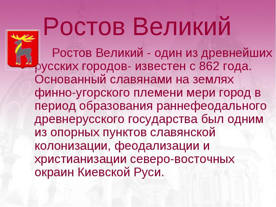Ростов Великий Ростов Великий - один из древнейших русских городов- известе...