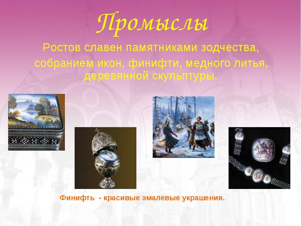 Промыслы Ростов славен памятниками зодчества, собранием икон, финифти, медног...