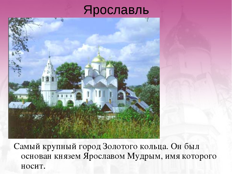 Ярославль Самый крупный город Золотого кольца. Он был основан князем Ярославо...