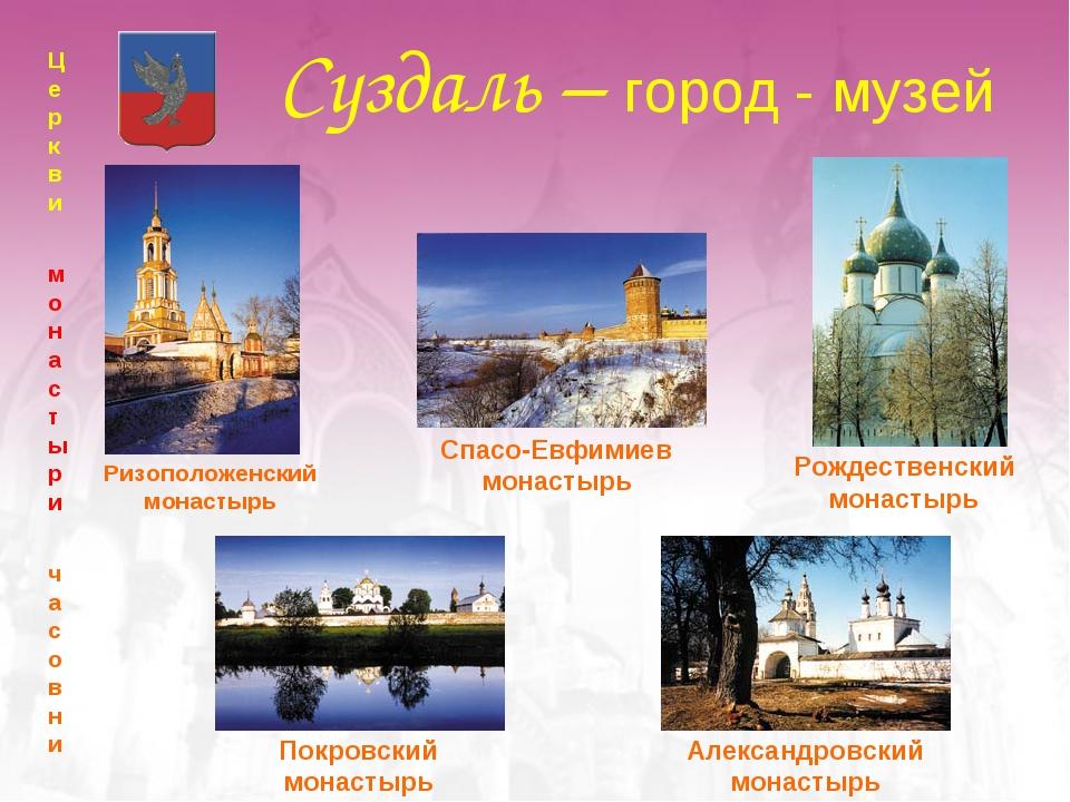 Суздаль – город - музей Церкви монастыри часовни Ризоположенский монастырь Ро...