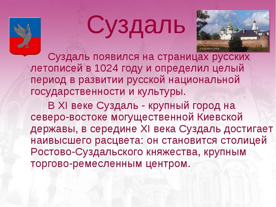 Суздаль Суздаль появился на страницах русских летописей в 1024 году и опред...