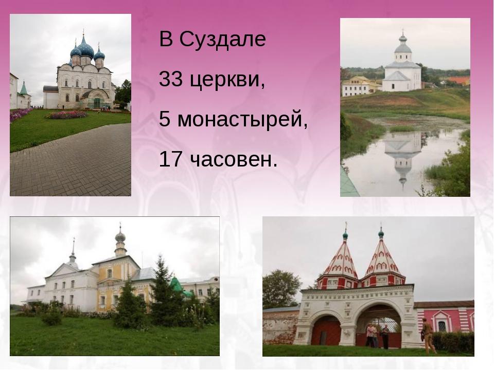 В Суздале 33 церкви, 5 монастырей, 17 часовен.