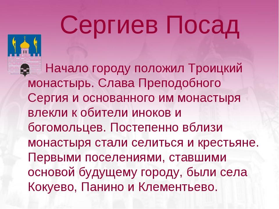 Сергиев Посад Начало городу положил Троицкий монастырь. Слава Преподобного...