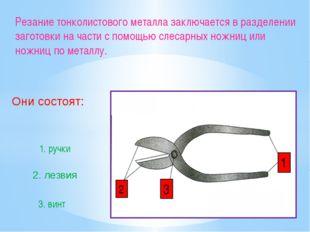 Резание тонколистового металла заключается в разделении заготовки на части с