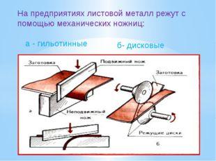 На предприятиях листовой металл режут с помощью механических ножниц: а - гиль