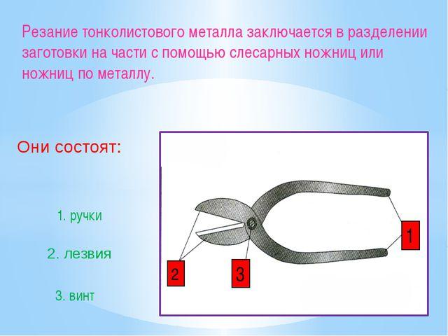 Резание тонколистового металла заключается в разделении заготовки на части с...