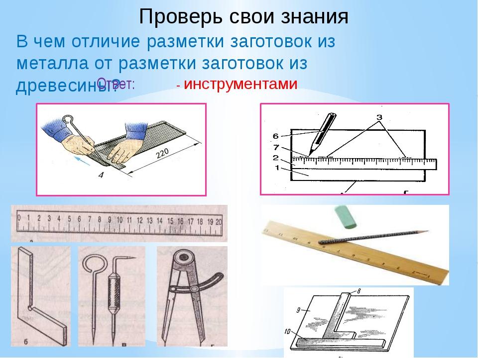 Проверь свои знания В чем отличие разметки заготовок из металла от разметки з...